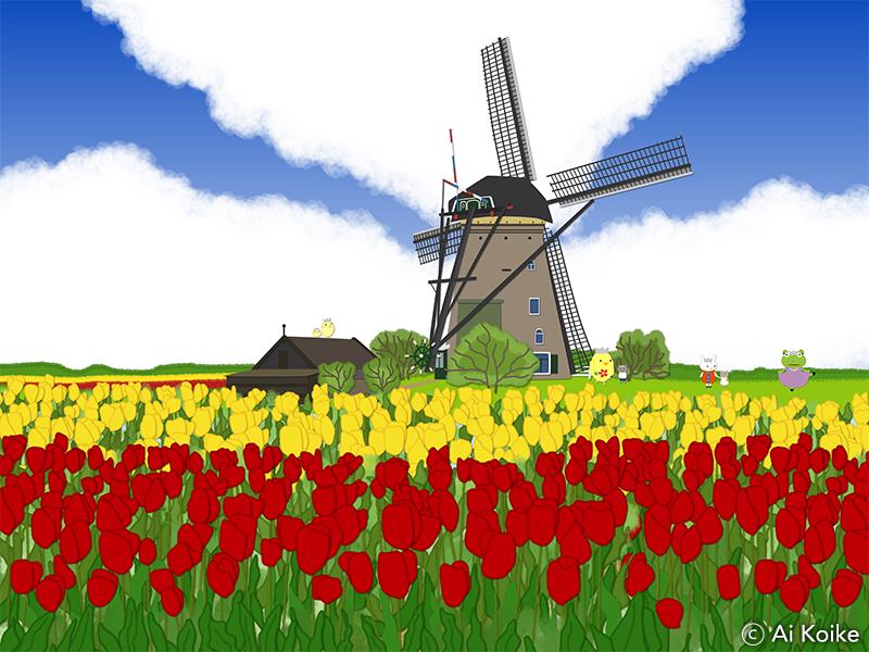 あ、オランダにいるね