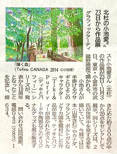 newspaper_2015_1014